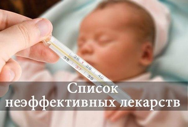 Неэффективные лекарства!