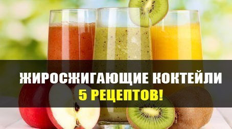 Жиросжигающие коктейли — 5 рецептов