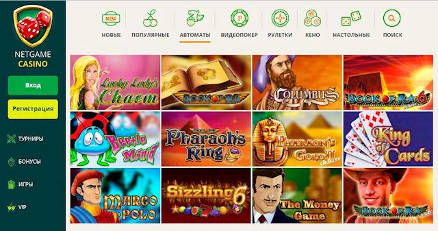 НетГейм - достойное онлайн казино без регистрации и с качественными играми