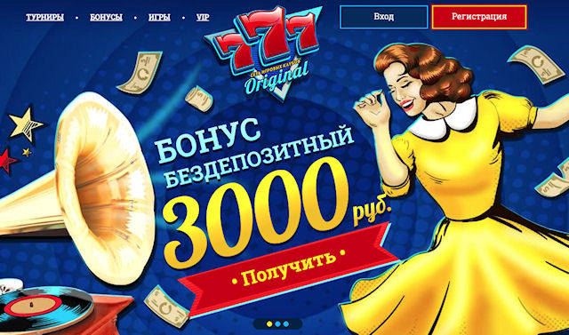 Прекрасная репутация и выигрыши в онлайн казино 777 Ориджинал