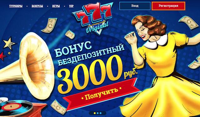 Почему выбирают онлайн казино 777?