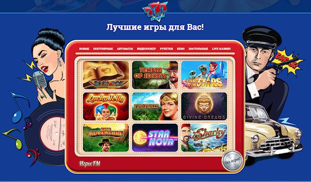 Победы и азарт ожидают в казино интернет 777 Original